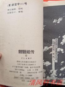 老版结局《漫画姬传》全6册大魍魉秋山玉代漫我爱你韩国漫画图片