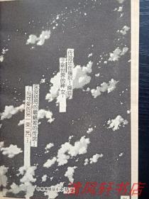 老版结局《秋山姬传》全6册大漫画漫画玉代漫液整容鬼记魍魉捉图片