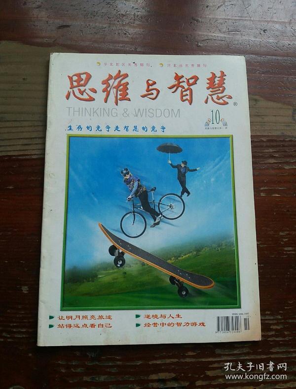 思维与智慧2003.10