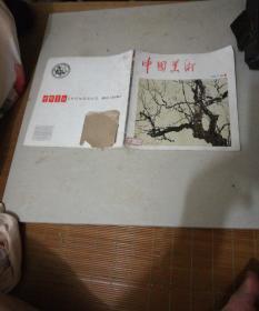 中国美术1979.1