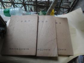 广韵通检(3册)