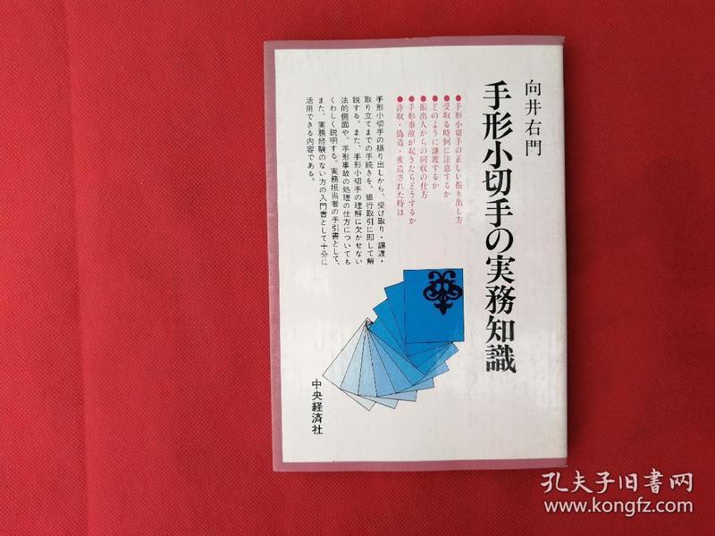 手形小切の 実务知音【日文原版】昭和59年