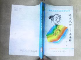 世纪人物传记故事丛书(第三辑):外交大师——基辛格