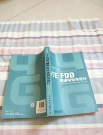 LTEFDD网络规划与设计