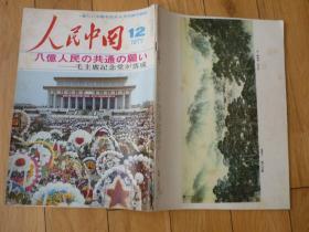 人民中国1977-12