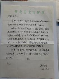 河北书画家吴守明信札