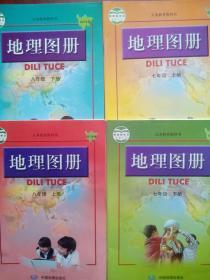 初中地理图册全套4本,初中地理图册七至八年级,初中地理图册2013年版