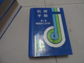 机修手册 第4卷 铸锻设备与工业炉修理第3版,厚册
