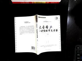 大音希声:妙悟的审美考察/中国美学范畴丛书