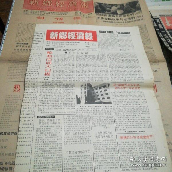 【报纸试刊号创刊号】新乡经济报 试刊号 创刊号 两张合售