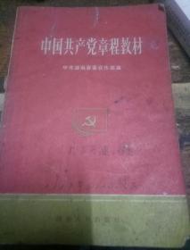 中国共产党党程教材(56年一版一印)