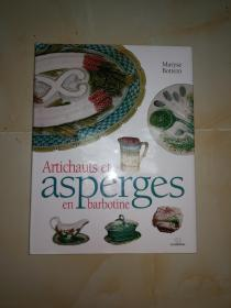 洋蓟和芦笋汤 Artichauts et asperges en barbotine