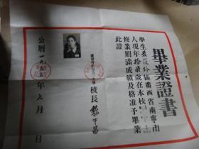 1955年广西省南宁第一中学毕业证书
