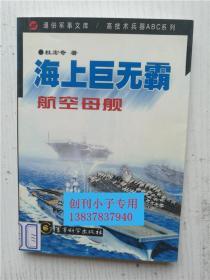 海上巨无霸:航空母舰 9787801373427 杜宏奇 著 军事科学出版社