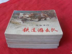 铁道游击队---(1--10册全)