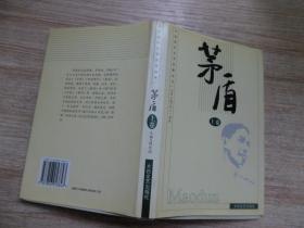 中国现代文学名著丛书.茅盾卷 上卷