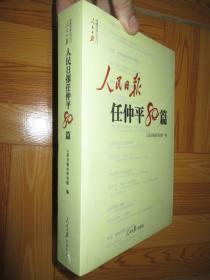 人民日报任仲平80篇  (16开,未开封)
