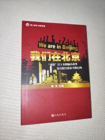 """我们在北京 """"北漂"""""""