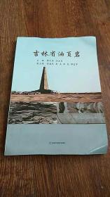 吉林省油页岩