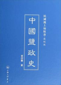 XF 民国沪上出版书·复制版 中国监政史
