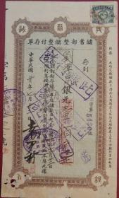 ax0762民国20年聚兴诚储畜部银元100元硬纸存单贴四川石印地图旗一版二分印花税票上海顺印局代印