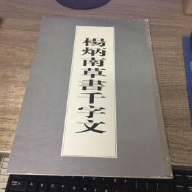 杨炳南草书千字文
