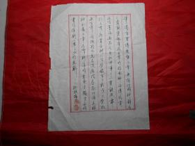 硬笔书法 《笔墨有灵传态势。。。。。》(天津 柳旗)