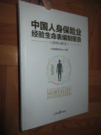 中国人身保险业经验生命表编制报告(2010-2013)    16开,精装,未开封