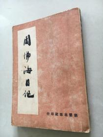 五十年代出版《周佛海日记》