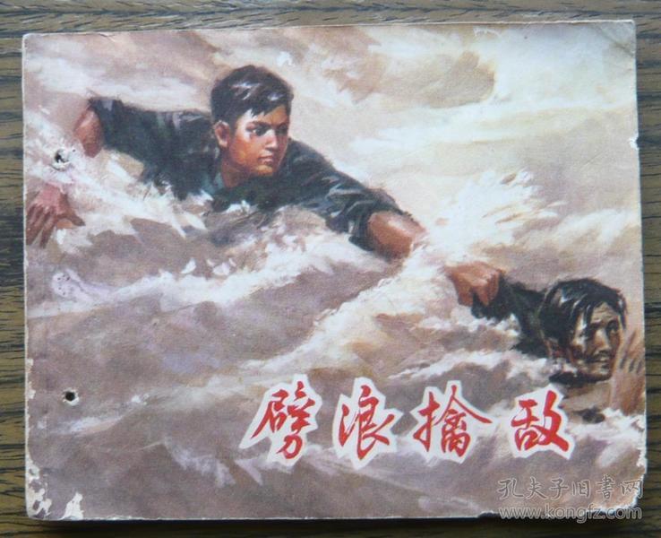 劈浪擒敌   (18-1068)
