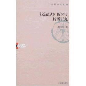 《近思录》版本与传播研究 文史哲研究丛刊