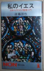 日文原版书  私のイエス 日本人のための圣书入门 远藤周作