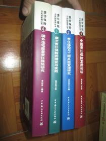 责任保险与风险管理丛书 (1中国责任保险发展论坛,2责任保险与工程风险管理研究,3雇主责任保险的理论与实践,4国外住宅质量责任保险研究) 【4本合售】 16开,精装