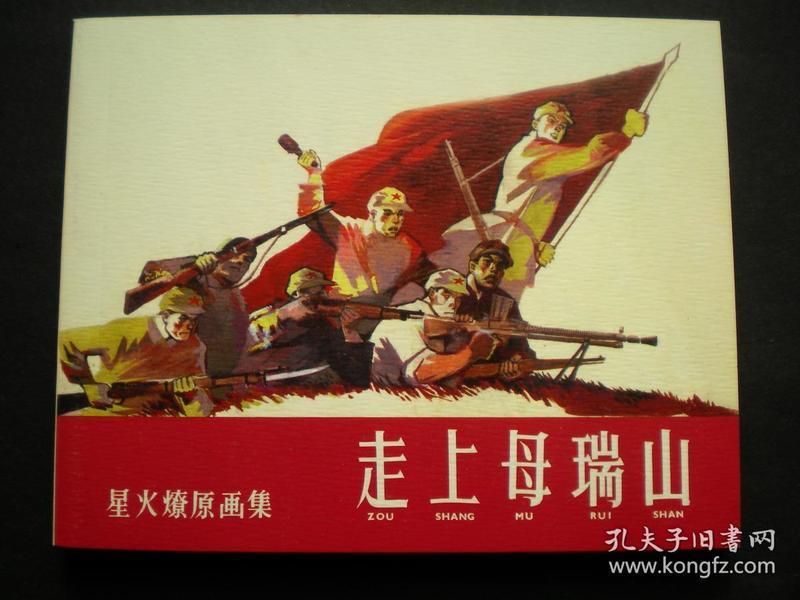 1960年金奎,赵仁年,孙愚绘画连环画《走上瑞母山》