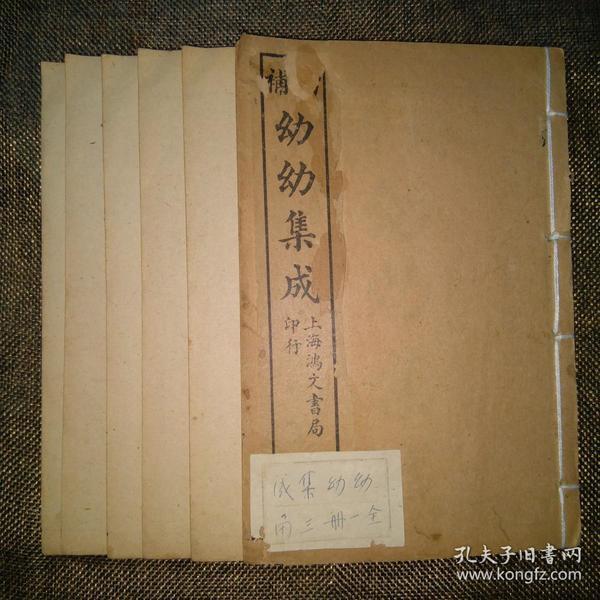 9911民国石印本《增补幼幼集成》一套六册全,品好如图!