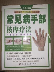 常见病手部按摩疗法