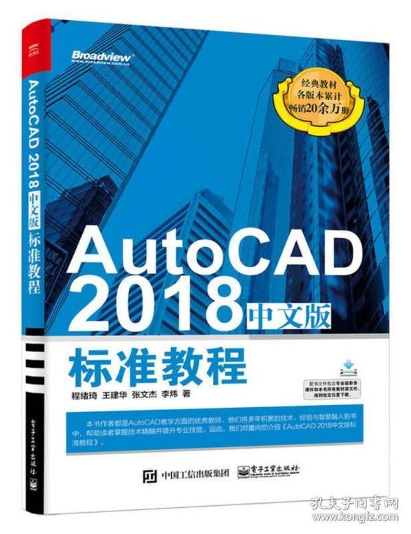 AutoCAD 2018中文版标准教程