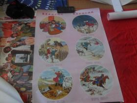 2开文革宣传画---《草原英雄小姐妹》一套2张全(保真,包老)孔网孤本未见!73年一版一印