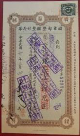 ax0763民国20年聚兴诚储畜部银元100元存单硬纸,贴四川石印地图旗一版二分印花税票上海顺印局代印