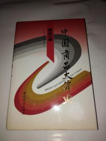 中国商品大辞典果品分册