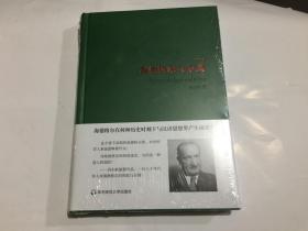 海德格尔与中国(全新正版未拆封 硬皮的书)4.3折...