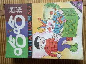 哈哈画报1991年1---12缺第8期11本加92/1993/1994年8本共19本合售