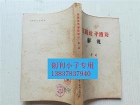 《实践论》《矛盾论》解说  李达著  三联书店