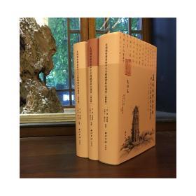 美国国会图书馆藏中国古籍钤记选萃