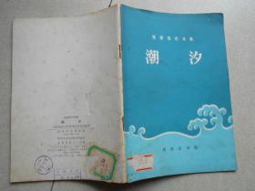 地理知识读物:潮汐