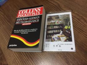 西班牙文原版 Español Alemán  Alemán Españo    柯林斯 西班牙语 德语 德语 西班牙语 词典 【存于溪木素年书店】