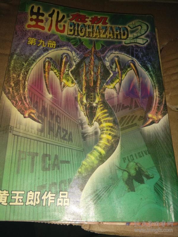 《生化危机》-2-第九册(黄玉郎作品)