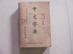 广州音 国音对照 中文字典