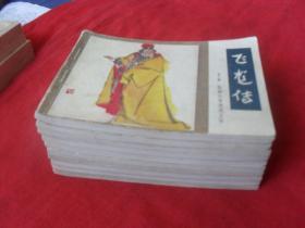 飞龙传---(1--10册全)