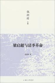 SH 梁启超与清季革命